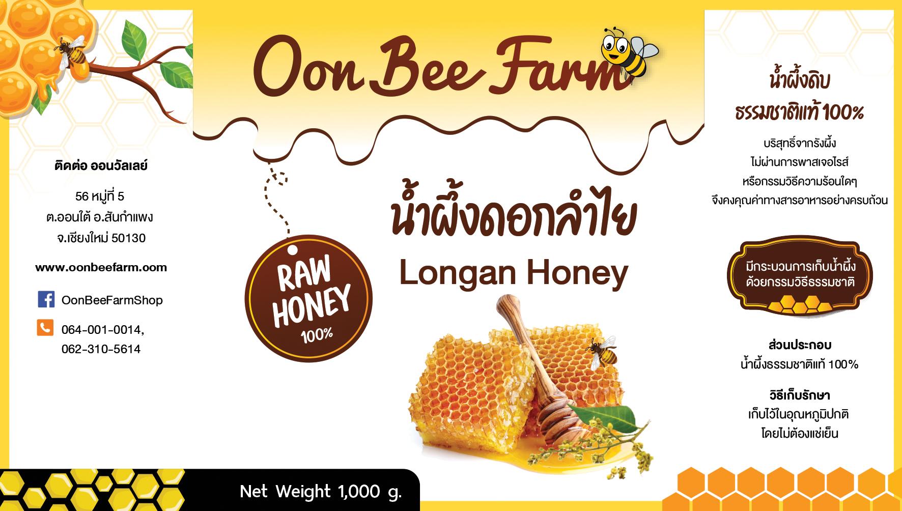 Oon Bee Farm น้ำผึ้งดอกลำไย น้ำผึ้งดิบธรรมชาติแท้ 100% มีกระบวนการเก็บน้ำผึ้งด้วยกรรมวิธีธรรมชาติ