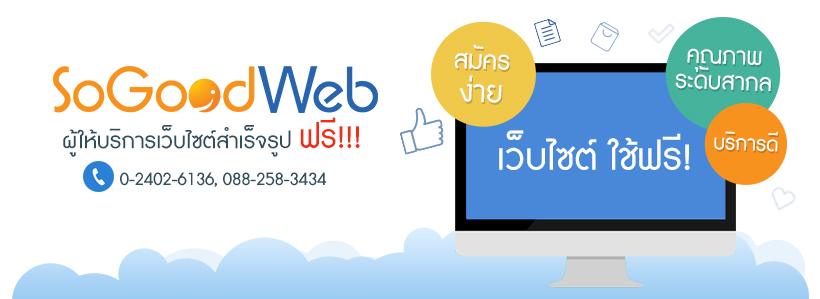 sogoodweb.com