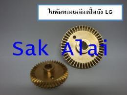 ใบพัดทองเหลืองปั๊มถัง LG