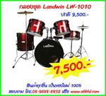 กลองชุด Landwin รุ่น LW1010
