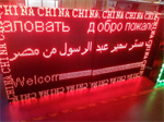 P10 1R Outdoor Unicolor LED message Display