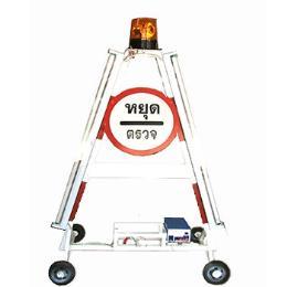 ขาตู้ไฟสามเหลี่ยมไฟสองระบบ