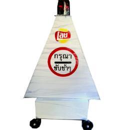 ตู้ไฟสามเหลี่ยม มีกล่องทึบไฟสองระบบ