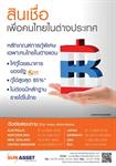 สินเชื่อ ธอส. เพื่อคนไทยในต่างประเทศ