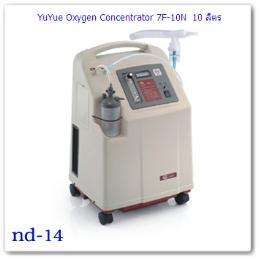 เครื่องผลิตออกซิเจน 7F-10N 10 ลิตร