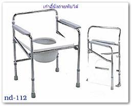 เก้าอี้นั่งถ่ายแบบพับได้ nd-112