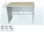 โต๊ะทำงานโล่ง OF 01-80 , OF 01-120