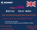 Recovery Language School เรียนภาษาอังกฤษภายใน1เดือน