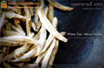 ยอดชาขาวแท้ (WhiteTea SilverNeedle) 100g.