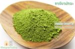 ชาเขียวมัทฉะญี่ปุ่น (Matcha Japanese Green Tea) 200g.