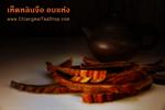 เห็ดหลินจืออบแห้ง (Lingzhi Mushroom) 1 Kg.