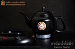 กาต้มน้ำไฟฟ้า สำหรับชงชา