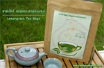 ชาตะไคร้ (ชนิดซองชาพร้อมชง)