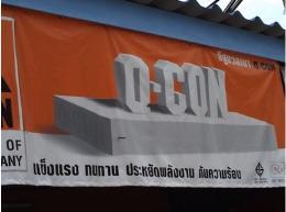 อิฐมวลเบา Q-CON