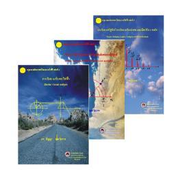 หนังสือการวิเคราะห์วงจรไฟฟ้า 3 เล่ม