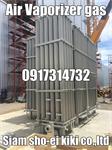 Air heating type vaporizer gas