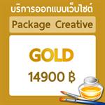 ออกแบบเว็บไซต์ แพ๊คเกจ Gold