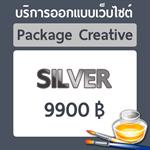 ออกแบบเว็บไซต์ แพ็คเกจ Silver