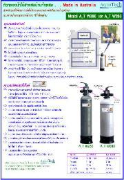 ถังน้ำกรองใช้สำหรับบ้านทั้งหลัง    A_T W300R