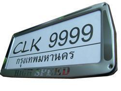 กรอบป้ายทะเบียนรถ (0101001)