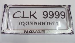 กรอบป้ายทะเบียนรถ (0101011) For NAVARA
