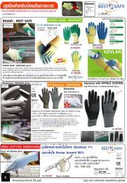 ถุงมือป้องกันการบาด
