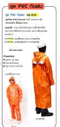 ชุดสำหรับป้องกันฝน