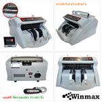 เครื่องนับธนบัตร WINMAX-BC03