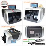 เครื่องนับธนบัตร WINMAX-BC06