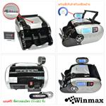 เครื่องนับธนบัตร WINMAX-BC08