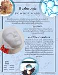 มาร์คหน้า sodium hyaluronate, Hya mask