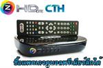RECEIVER GMM Z รุ่น HD LITE (เติมเงินดูบอลพรีเมียร์ลีกได้) ราคาถูก