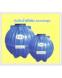 ถังน้ำ P&S ทรงบอลลูน