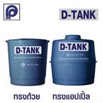 ถังเก็บน้ำ PP D-TANK รุ่น D1000