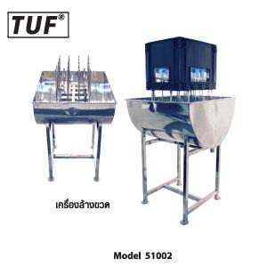 เครื่องล้างขวด TUF