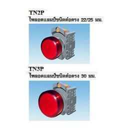 ไพลอตแลมป์ TN2P/TN3P