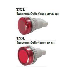 ไพลอตแลมป์ TN2L/TN3L