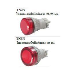 ไพลอตแลมป์ TN2N/TN3N