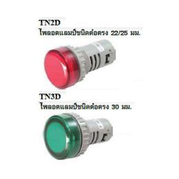 ไพลอตแลมป์ TN2D/TN3D