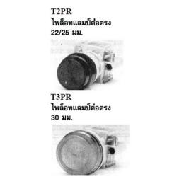 ไพลอตแลมป์ T2PR/T3PR
