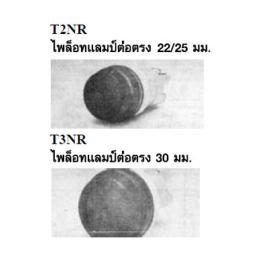 ไพลอตแลมป์ T2NR/T3NR