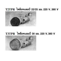 ไพลอตแลมป์ T2TPR/T3TPR