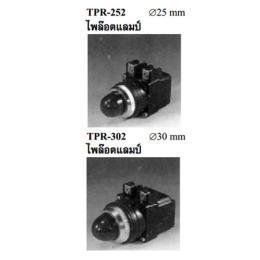 ไพลอตแลมป์ TPR-252/TPR-302