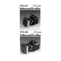 ไพลอตแลมป์ TPS-252/TPS-302