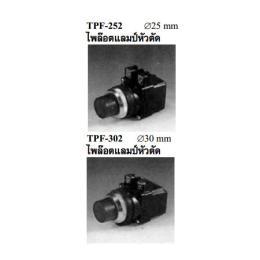 ไพลอตแลมป์ TPF-252/TPF-302