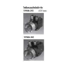 ไพลอตแลมป์ TPRR-252/TPRR-302
