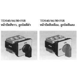 เมนสวิตซ์  TDS40/66/80-FSB/TDS40/66/80-FSR