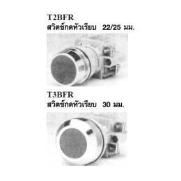 สวิตซ์กดจม T2BFR/T3BFR