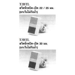 สวิตซ์กดจม T2BTL/T3BTL
