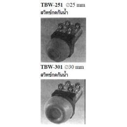 สวิตซ์กดจม TBW-251/TBW-301